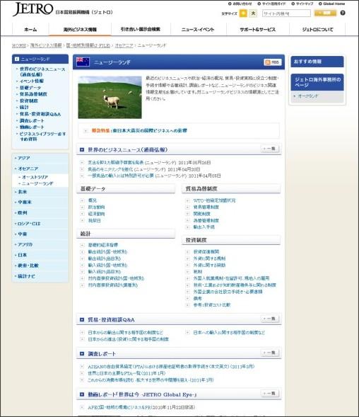 http://www.jetro.go.jp/world/oceania/nz/