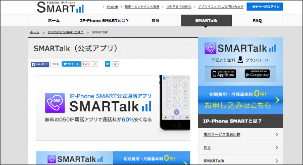 http://ip-phone-smart.jp/smart/smartalk/