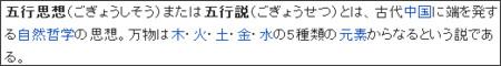 http://ja.wikipedia.org/wiki/%E4%BA%94%E8%A1%8C%E6%80%9D%E6%83%B3