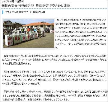 http://www.saga-s.co.jp/news/saga.0.1637038.article.html
