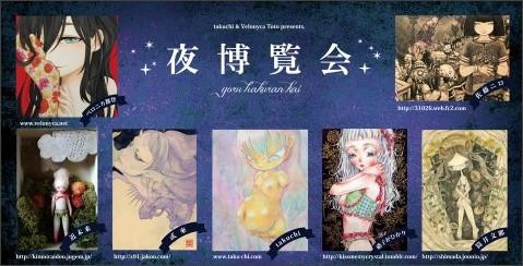 http://www.gallerycomplex.com/schedule/ACT161/yoru_hakurankai.html