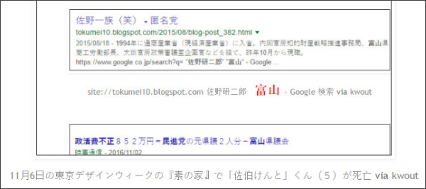 http://tokumei10.blogspot.com/2016/11/blog-post_16.html