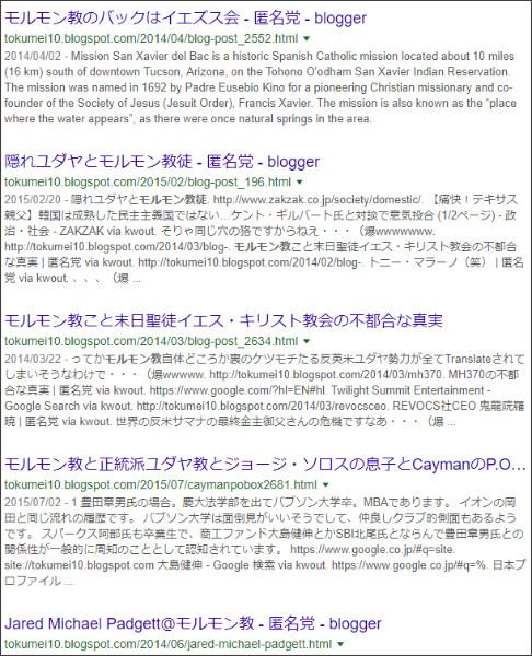https://www.google.co.jp/search?ei=NXEZWur3JYiQjwPXgLdw&q=site%3A%2F%2Ftokumei10.blogspot.com+%E3%83%A2%E3%83%AB%E3%83%A2%E3%83%B3%E6%95%99&oq=site%3A%2F%2Ftokumei10.blogspot.com+%E3%83%A2%E3%83%AB%E3%83%A2%E3%83%B3%E6%95%99&gs_l=psy-ab.3...1865.3247.0.4097.2.2.0.0.0.0.197.353.0j2.2.0....0...1c.2.64.psy-ab..0.0.0....0.6OYie3iUxg8