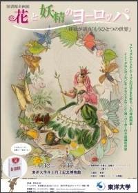 http://www.toyo.ac.jp/site/museum/102447.html