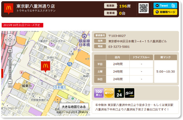http://www.mcdonalds.co.jp/shop/map/map.php?strcode=13931