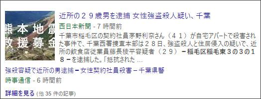 https://www.google.co.jp/search?hl=ja&gl=jp&tbm=nws&authuser=0&q=%E7%A8%B2%E6%AF%9B%E6%9D%B13&oq=%E7%A8%B2%E6%AF%9B%E6%9D%B13&gs_l=news-cc.12..43j43i53.1992.1992.0.2908.1.1.0.0.0.0.119.119.0j1.1.0...0.0...1ac.2.x31xfXVdBTA#hl=ja&gl=jp&authuser=0&tbm=nws&q=%E7%A8%B2%E6%AF%9B%E5%8C%BA%E7%A8%B2%E6%AF%9B%E6%9D%B1%EF%BC%93%E3%81%AE%EF%BC%93%E3%81%AE%EF%BC%91%EF%BC%98