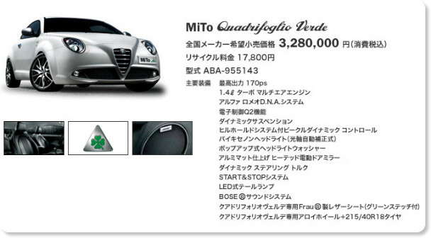 http://www.alfaromeo-jp.com/jp/#/models/mito/price