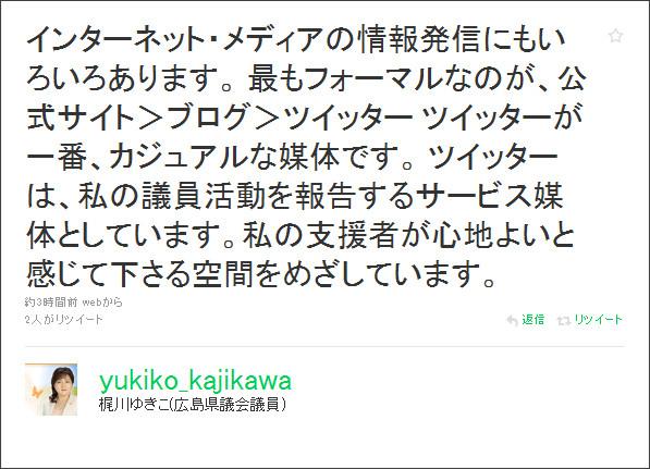 http://twitter.com/yukiko_kajikawa/status/11024533964