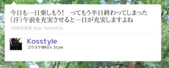 http://twitter.com/Kosstyle/status/1018871346
