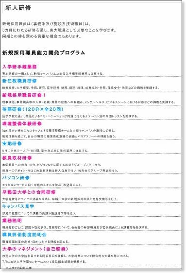 http://www.u-tokyo.ac.jp/recruit/info/0502.html