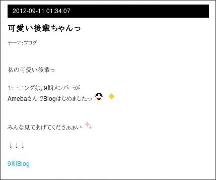 http://ameblo.jp/nigaki-risa/entry-11351653062.html