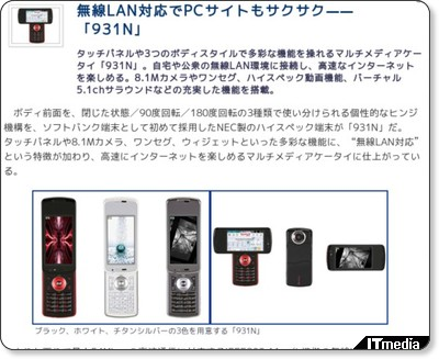 http://plusd.itmedia.co.jp/mobile/articles/0905/19/news030.html