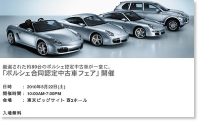 http://www.porsche.com/japan/jp/event/approved_fair10/