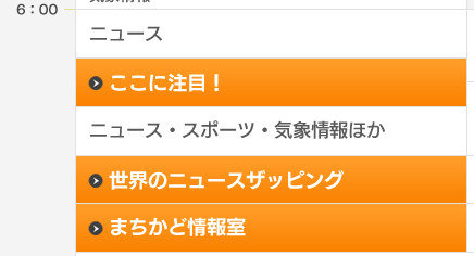 http://www.nhk.or.jp/ohayou/corner/