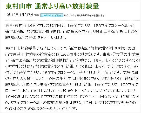 http://www3.nhk.or.jp/news/html/20111019/k10013368281000.html