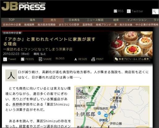 http://jbpress.ismedia.jp/articles/-/2679