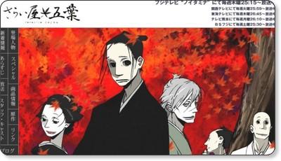 http://www.goyou-anime.jp/