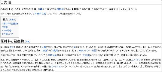 http://ja.wikipedia.org/wiki/%E3%81%93%E3%82%81%E6%B2%B9