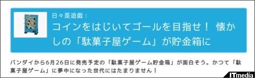 http://gamez.itmedia.co.jp/games/articles/1006/11/news084.html