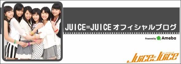 http://ameblo.jp/juicejuice-official/