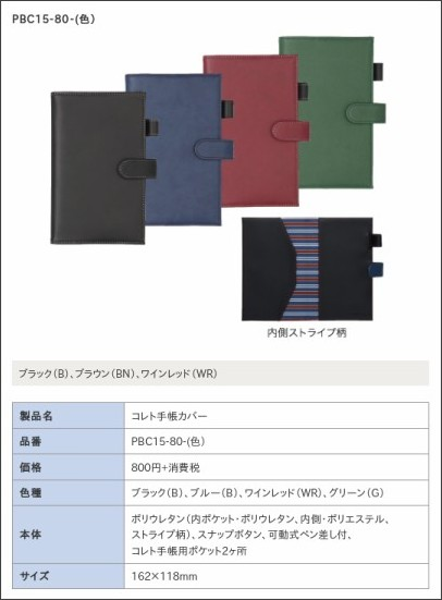 http://www.pilot.co.jp/products/stationary/diary/coleto/coleto/