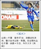 http://sports.nikkei.co.jp/soccer/index.aspx?n=SSXKA0398%2005042009