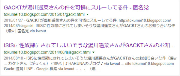 https://www.google.co.jp/search?ei=5R33WsbWKcyKjwOTxIHIBQ&q=site%3A%2F%2Ftokumei10.blogspot.com+Gackt+%E6%B9%AF%E5%B7%9D&oq=site%3A%2F%2Ftokumei10.blogspot.com+Gackt+%E6%B9%AF%E5%B7%9D&gs_l=psy-ab.3...5353.7566.0.8425.8.8.0.0.0.0.170.1004.0j8.8.0....0...1c.1j4.64.psy-ab..0.4.542...33i160k1j33i21k1.0.NuQohtmO0Y4