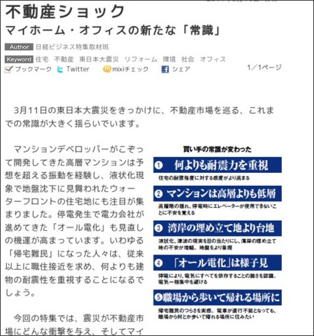 http://business.nikkeibp.co.jp/article/money/20110506/219796/?rt=nocnt