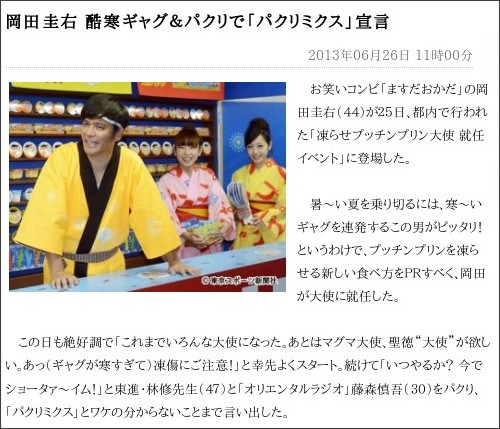 http://www.tokyo-sports.co.jp/entame/entertainment/156362/