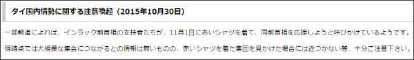 http://www.th.emb-japan.go.jp/jp/news/151030.htm