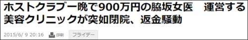 http://www.j-cast.com/2015/06/09237366.html