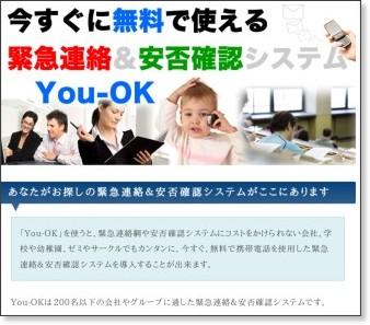 http://www.you-ok.jp/