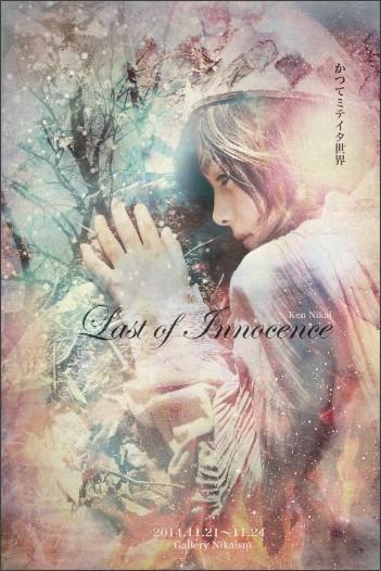 http://ameblo.jp/nikaism-blog/image-11951793680-13124471592.html