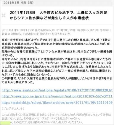http://anzendaiichi.cocolog-nifty.com/blog/2011/01/201118-06e9.html