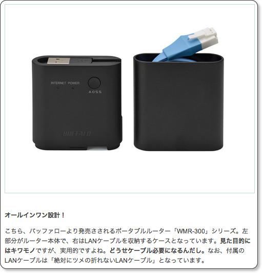 http://www.gizmodo.jp/2013/04/wi-fi_10.html