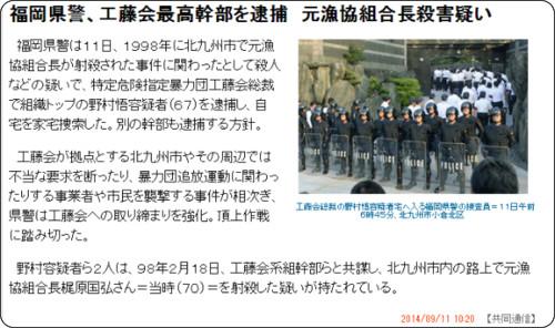 http://www.47news.jp/CN/201409/CN2014091101000798.html