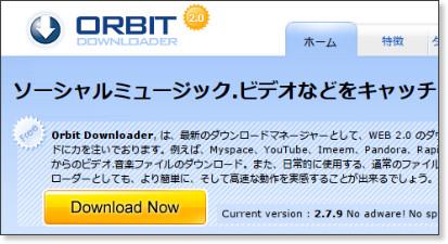 http://www.orbitdownloader.com/jp/