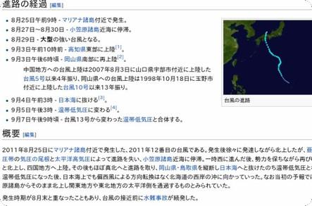 http://ja.wikipedia.org/wiki/%E5%B9%B3%E6%88%9023%E5%B9%B4%E5%8F%B0%E9%A2%A8%E7%AC%AC12%E5%8F%B7