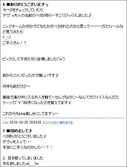 http://ameblo.jp/dewisukarno/entry-10687315667.html