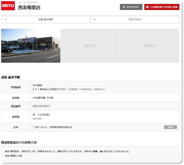 http://www.seiyu.co.jp/shop/%E8%A5%BF%E5%8F%8B%E7%A8%B2%E9%87%8C%E5%BA%97
