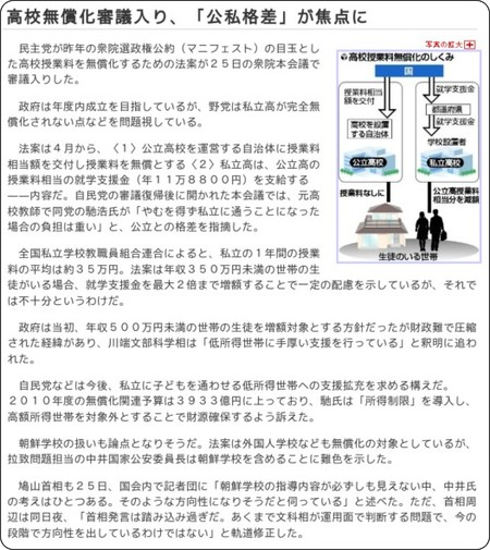 http://www.yomiuri.co.jp/politics/news/20100225-OYT1T01260.htm