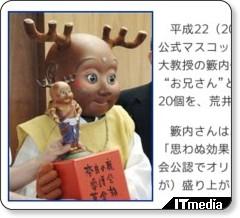 http://www.itmedia.co.jp/news/articles/0807/10/news059.html