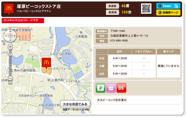 http://www.mcdonalds.co.jp/shop/map/map.php?strcode=27565