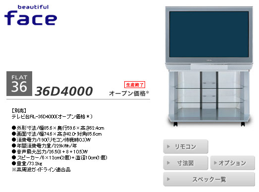 http://www.toshiba.co.jp/regza/ctv/face/product/digital/36d4000.htm