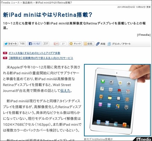 http://www.itmedia.co.jp/news/articles/1308/02/news072.html