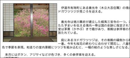 http://www.muromin.mnw.jp/murominn-web/back/2011/05/27/20110527m_07.html
