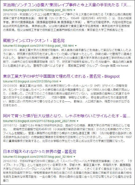 https://www.google.co.jp/search?ei=vwbiWq-DOoyS8APZ5rPADQ&q=site%3A%2F%2Ftokumei10.blogspot.com+%E2%80%9D%E6%9D%B1%E4%BA%AC%E5%B7%A5%E6%A5%AD%E5%AD%A6%E6%A0%A1%E2%80%9D&oq=site%3A%2F%2Ftokumei10.blogspot.com+%E2%80%9D%E6%9D%B1%E4%BA%AC%E5%B7%A5%E6%A5%AD%E5%AD%A6%E6%A0%A1%E2%80%9D&gs_l=psy-ab.3...22839.25781.0.26189.2.2.0.0.0.0.122.229.0j2.2.0....0...1c.4.64.psy-ab..0.0.0....0.qmOTOOK8SI4