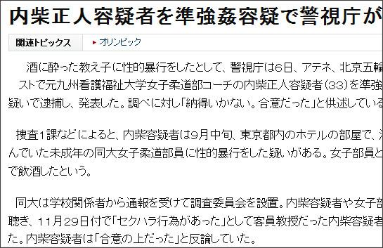 http://www.asahi.com/national/update/1206/TKY201112060219.html