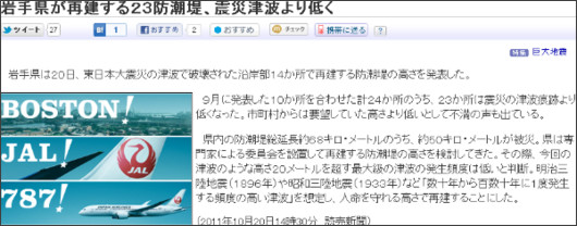 http://www.yomiuri.co.jp/national/news/20111020-OYT1T00717.htm?from=popin