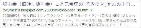 https://www.google.co.jp/#q=site:%2F%2Ftokumei10.blogspot.com+%E6%A9%8B%E6%9C%AC%E5%B9%B8%E3%80%80%E8%9D%B6%E3%80%85